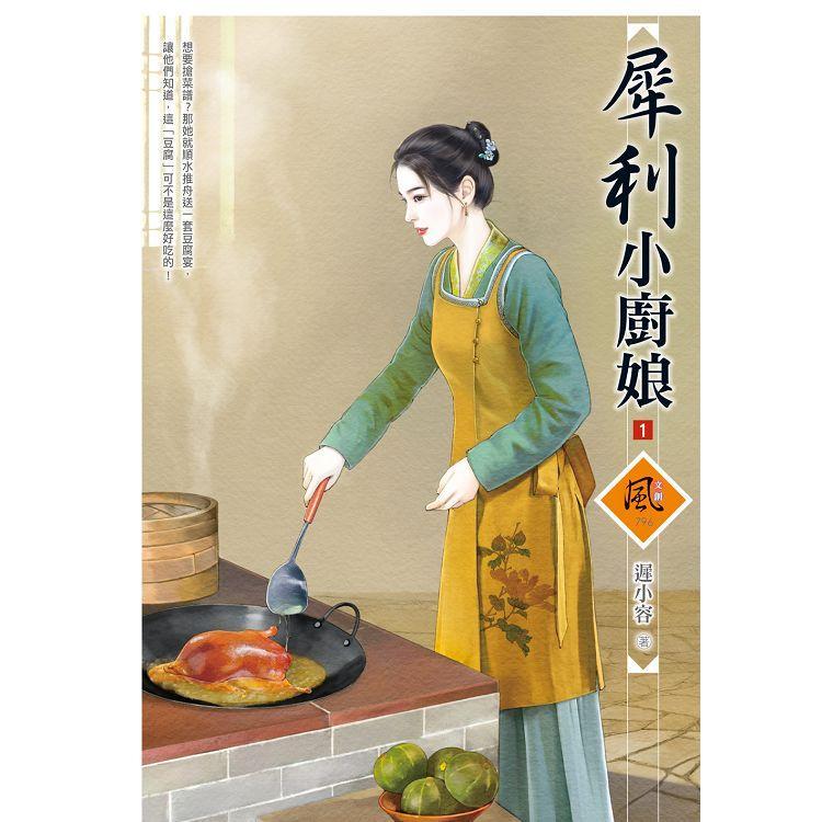 犀利小廚娘 (1)