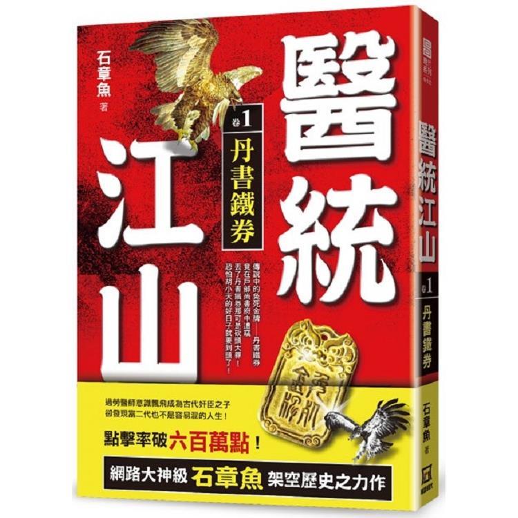 醫統江山(卷1)丹書鐵券