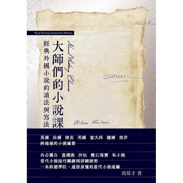 大師們的小說課:經典外國小說的讀法與寫法