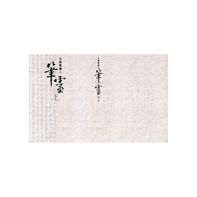 七侯筆錄之筆靈(上下)套書(首刷限量PVC書衣版)(拆封不退)