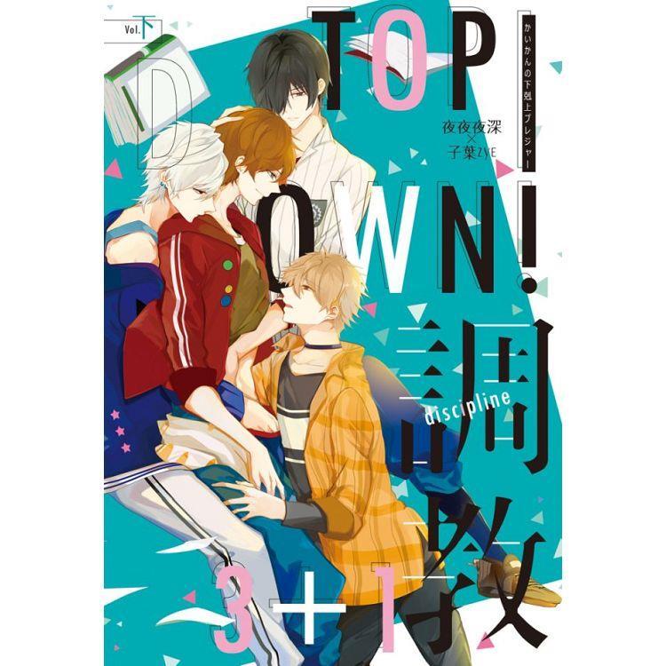 Top-down!3+1調教-下(完)