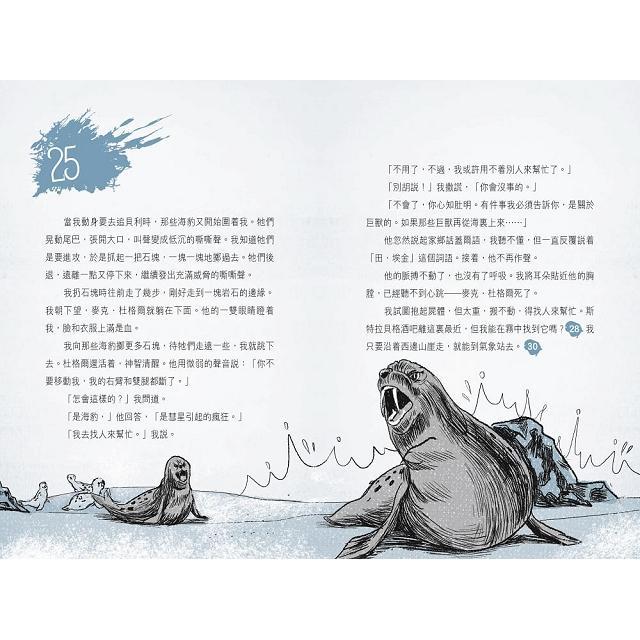 抉擇叢書:海底異獸