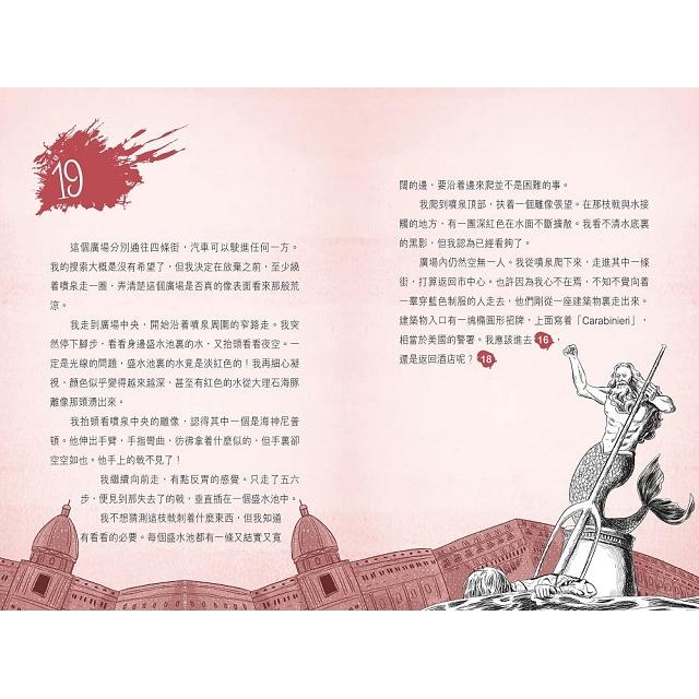 抉擇叢書:黑手黨暗殺