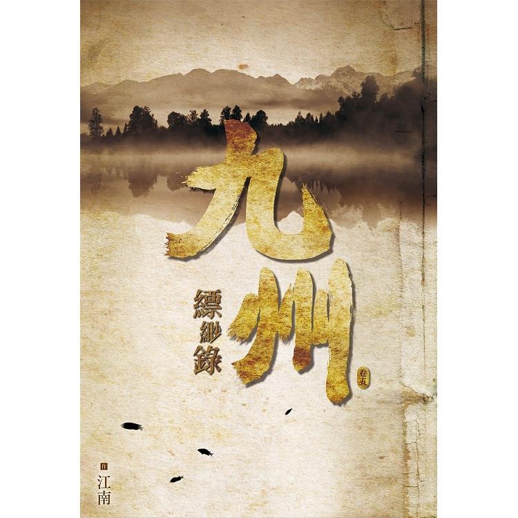 九州縹緲錄(五)