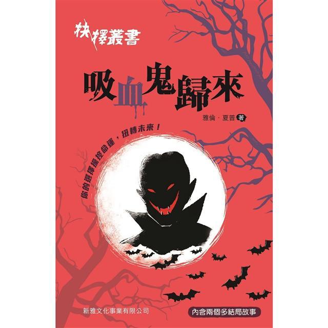 抉擇叢書:吸血鬼歸來