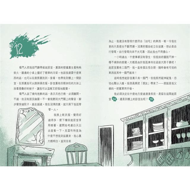 抉擇叢書:幽靈古宅