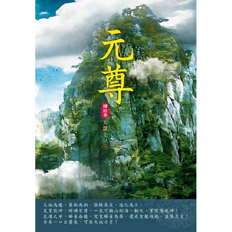 元尊(第四十三卷):超級空間