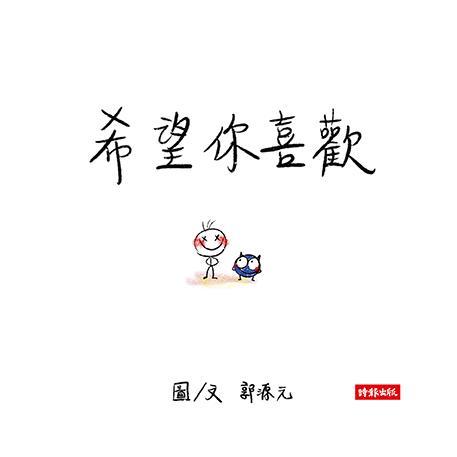 希望你喜歡:郭源元創作繪本