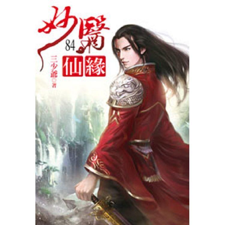 妙醫仙緣84