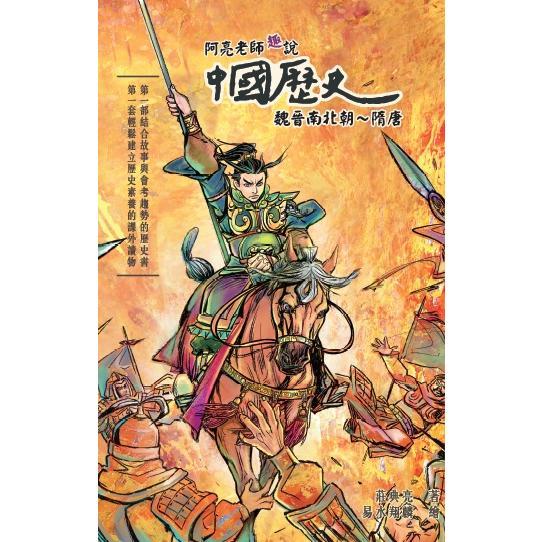 阿亮老師趣說中國歷史 魏晉南北朝~隋唐