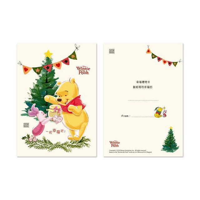 一起幸福吧!小熊維尼幸福魔法書1+2禮物書典藏版(附贈限量版維尼陪你幸福禮物卡)