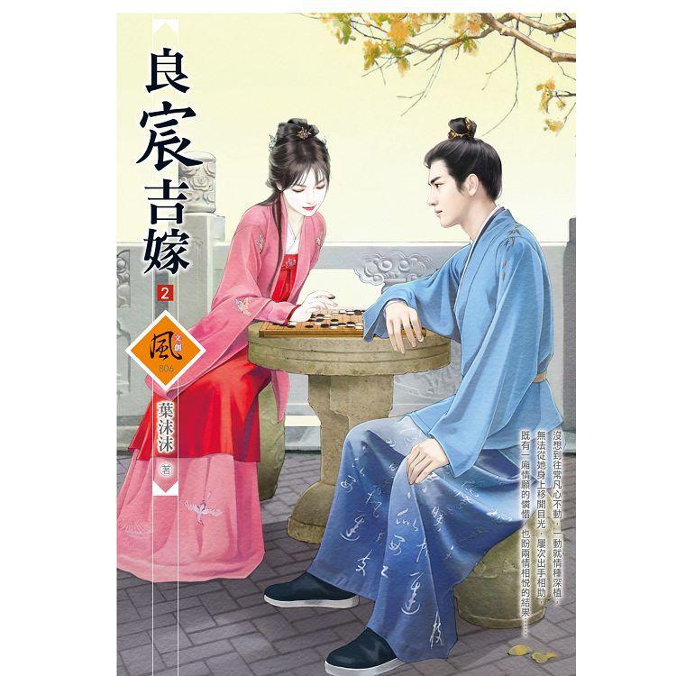 良宸吉嫁 (2)