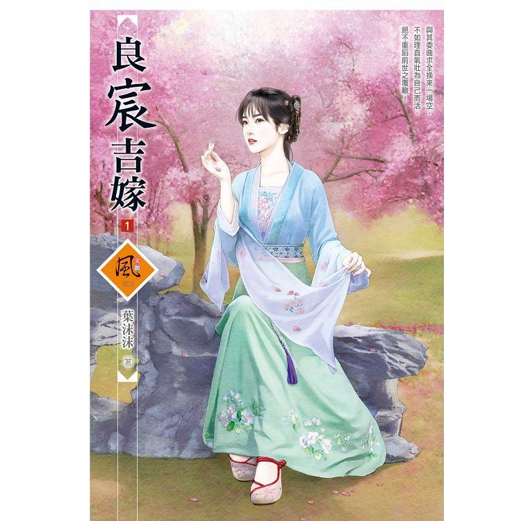 良宸吉嫁 (1)