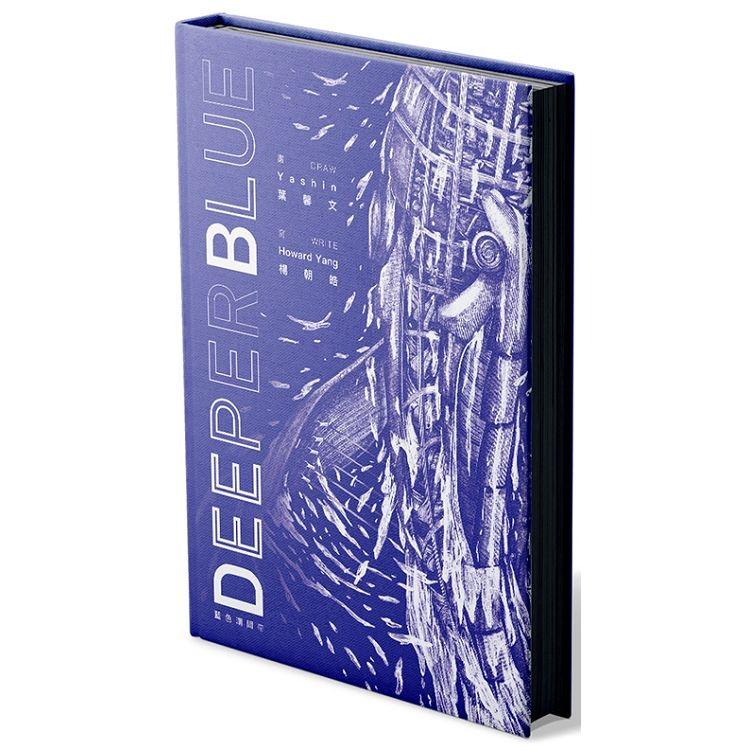 藍色潮間帶-Deeper Blue