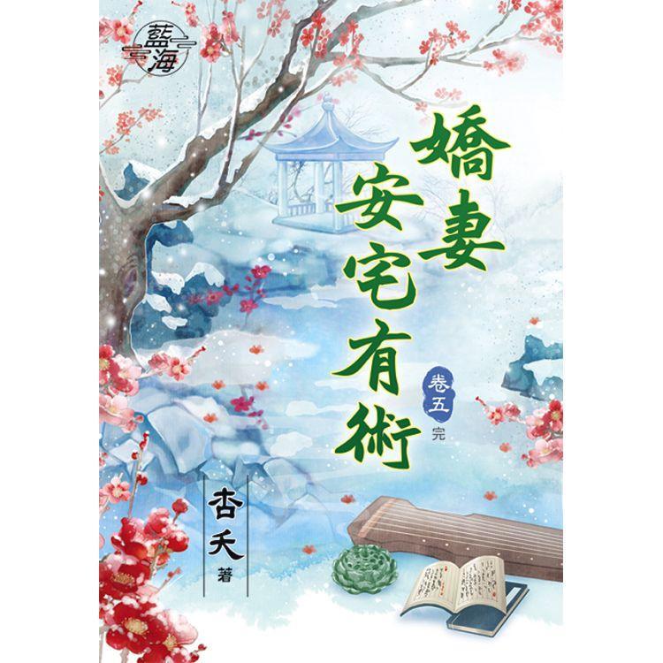 嬌妻安宅有術 卷五(完)