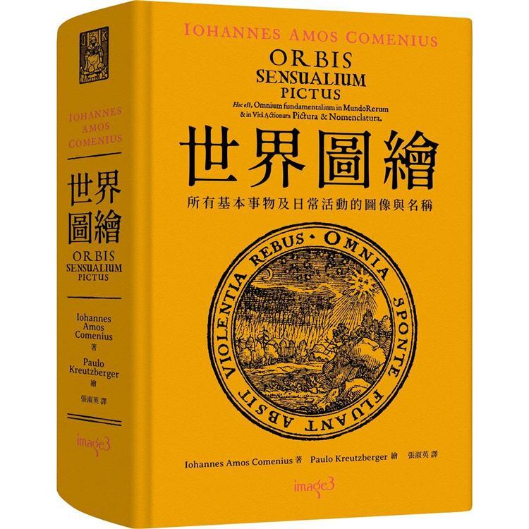 世界圖繪(拉丁文、繁體中文雙語對照版):所有基本事物及日常活動的圖像與名稱