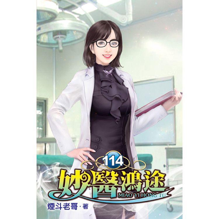 妙醫鴻途114