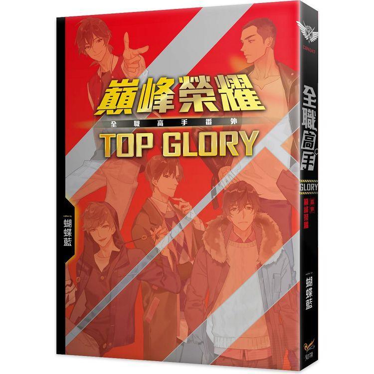全職高手新裝版番外:巔峰榮耀TOP GLORY