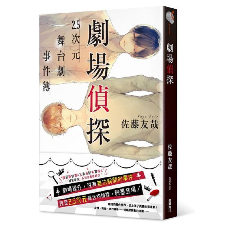 劇場偵探2.5次元舞台劇事件簿