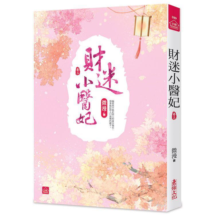 財迷小醫妃(三)