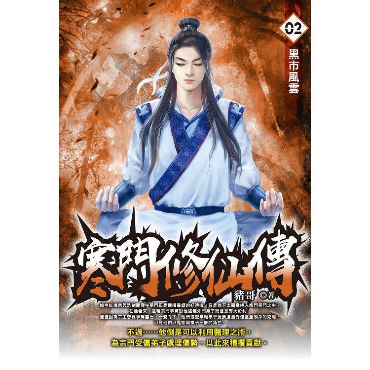 寒門修仙傳(02)