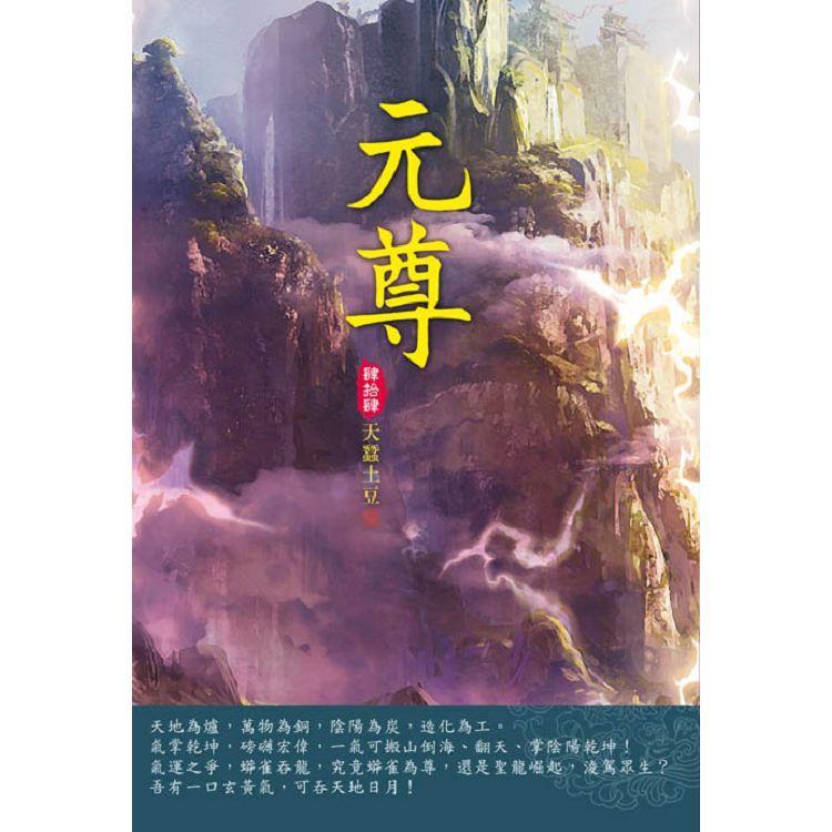 元尊(第四十四卷):大會魁首