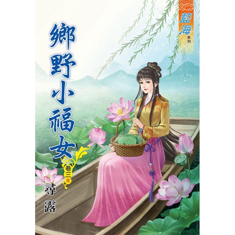 鄉野小福女 卷三(完)
