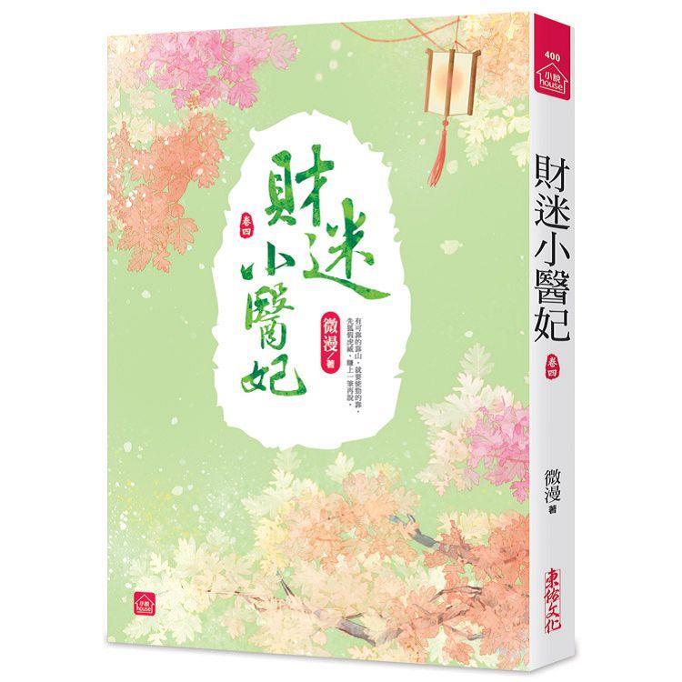 財迷小醫妃(四)