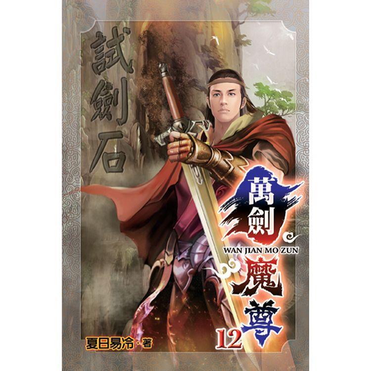 萬劍魔尊12