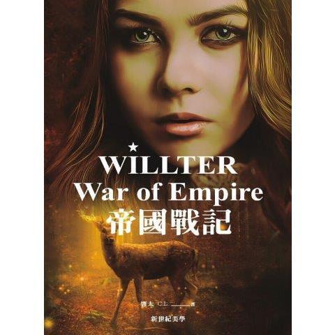 帝國戰記-意志者WILLTER