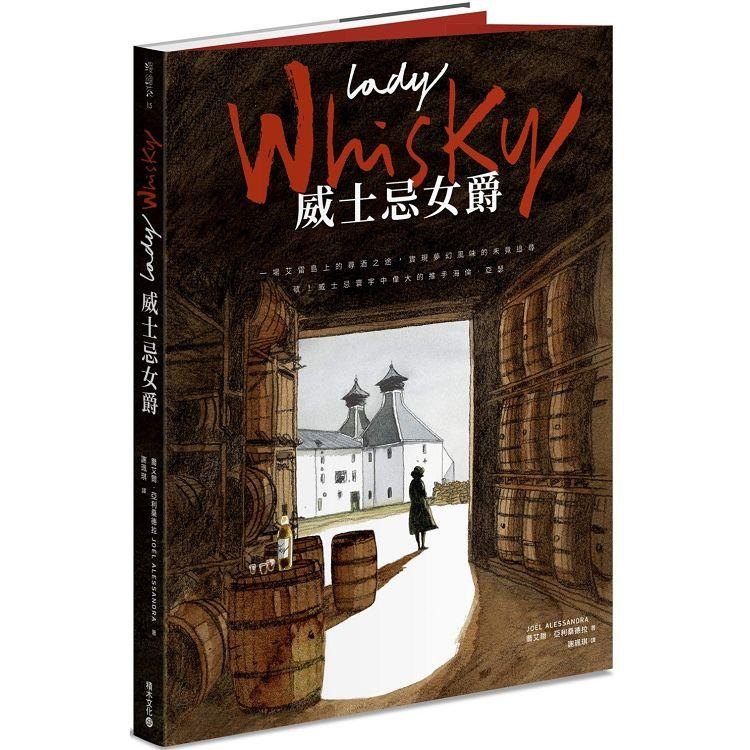 Lady Whisky 威士忌女爵:一場艾雷島上的尋酒之途,實現夢幻風味的未竟追尋----敬!威士忌寰宇中偉大的推