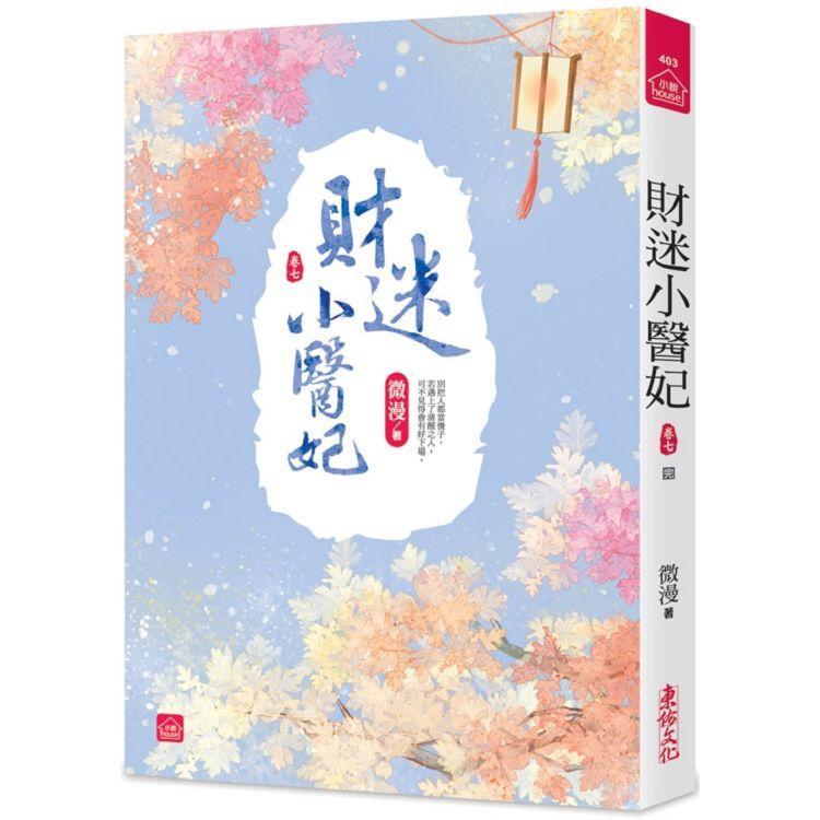 財迷小醫妃(七)(完)