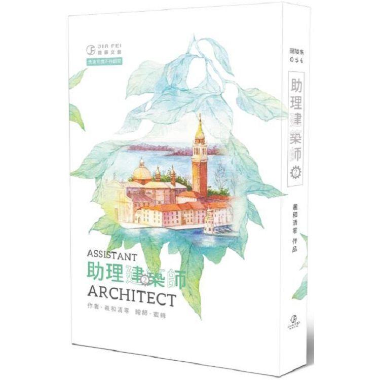 助理建築師(2)(限)