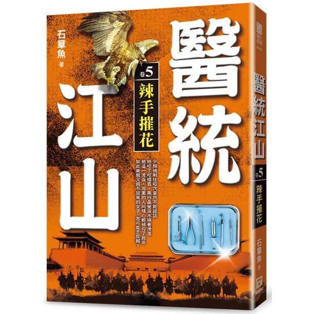 醫統江山(卷5)辣手摧花