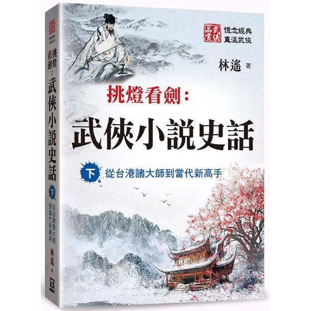 武俠小說史話(下):從台港諸大師到當代新高手