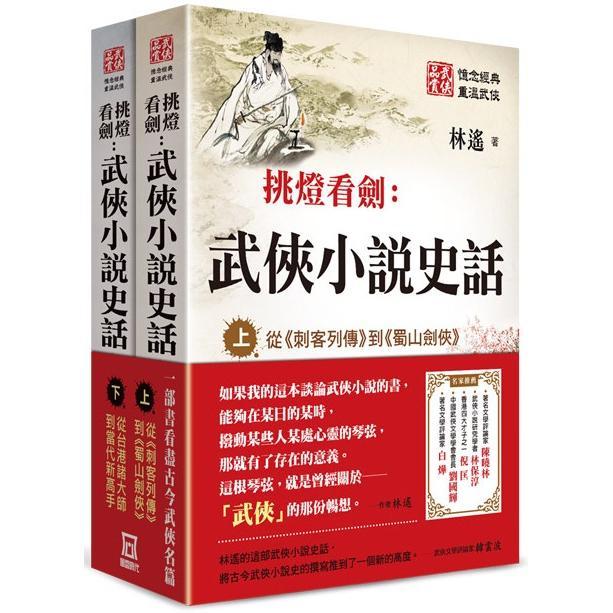 武俠小說史話(上/下)
