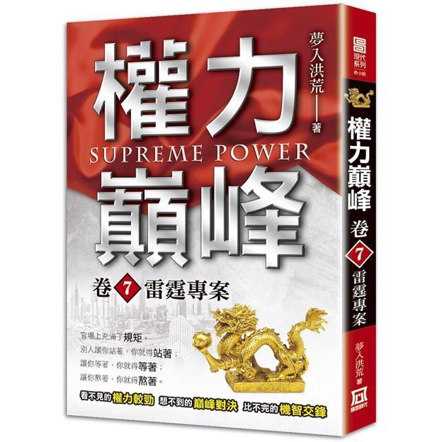 權力巔峰(卷7)雷霆專案