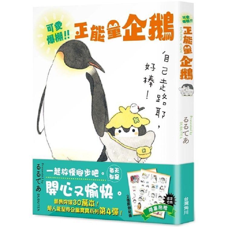 可愛爆棚!正能量企鵝 Koupen Chan