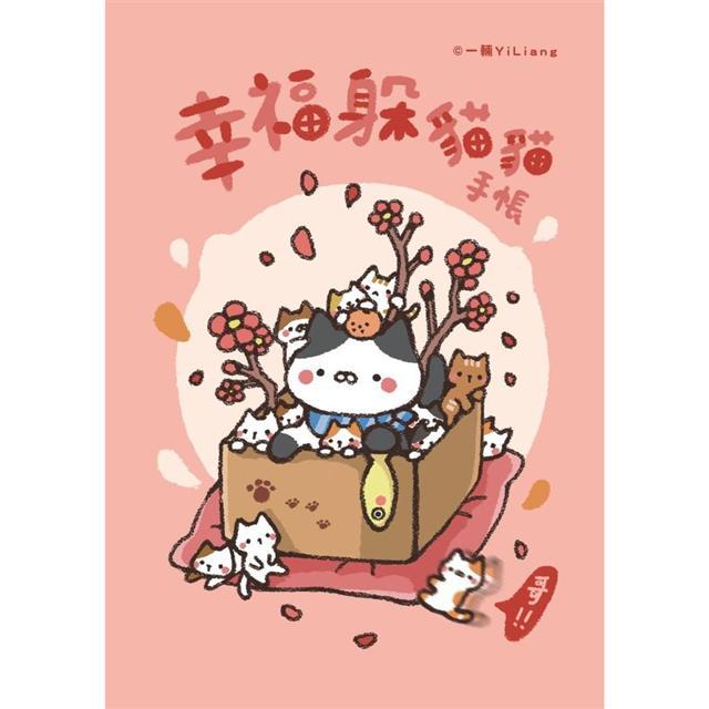 幸福躲貓貓禮物書A款:找到幸運小貓,本日幸運加倍【內含畫冊+萬用曆手帳+著色卡+手帳貼紙包】