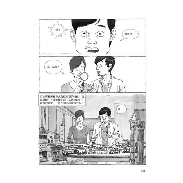 天橋上的魔術師圖像版套書(阮光民卷+小莊卷+別冊)