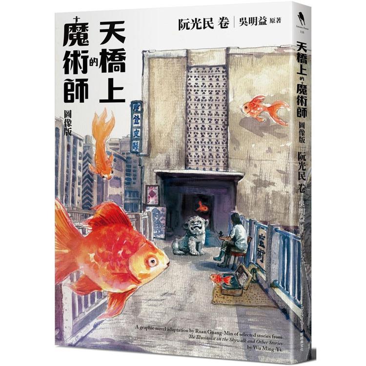天橋上的魔術師圖像版:阮光民  卷
