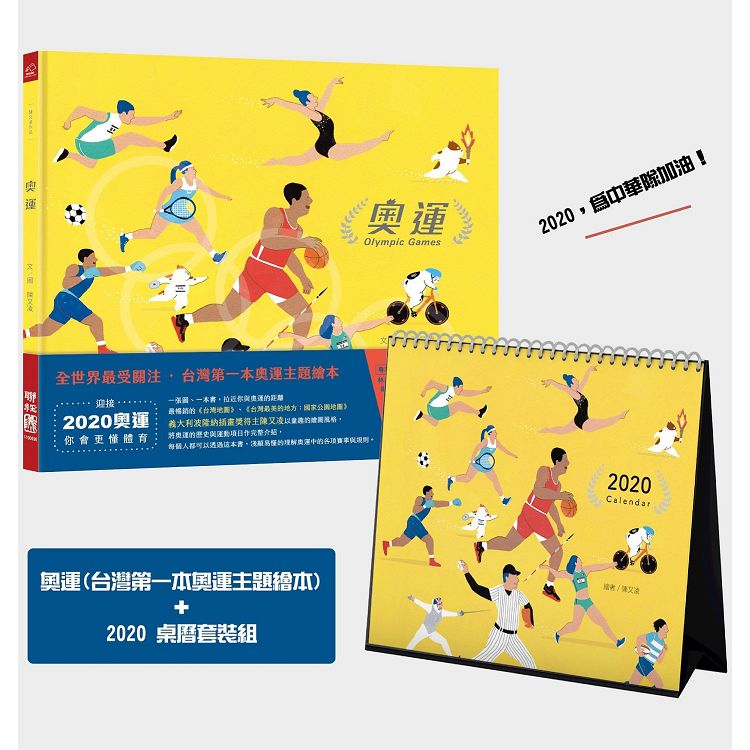 奧運(台灣第一本奧運主題繪本)+桌曆(特裝版)
