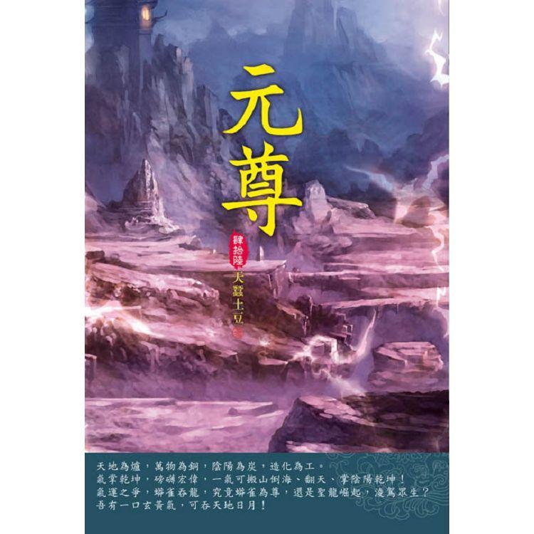 元尊(第四十六卷):雙塔之爭