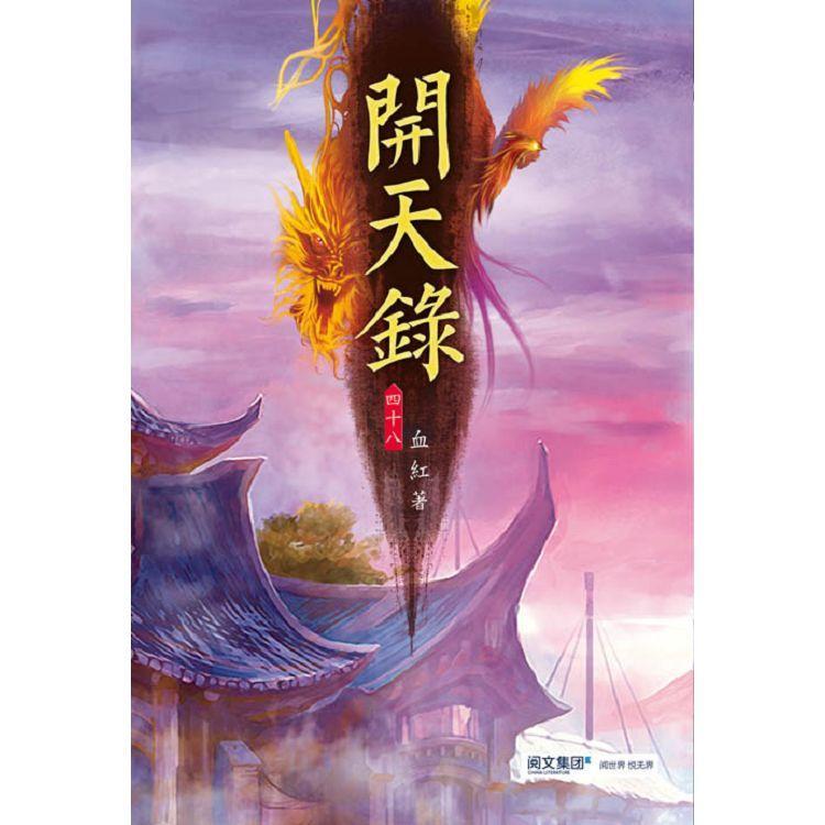 開天錄(第四十八卷):滅國之戰