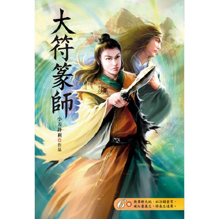 大符篆師(第六卷):城北大佬