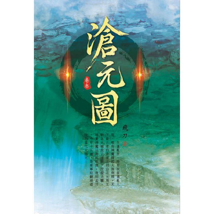 滄元圖(第三卷):妖族襲城