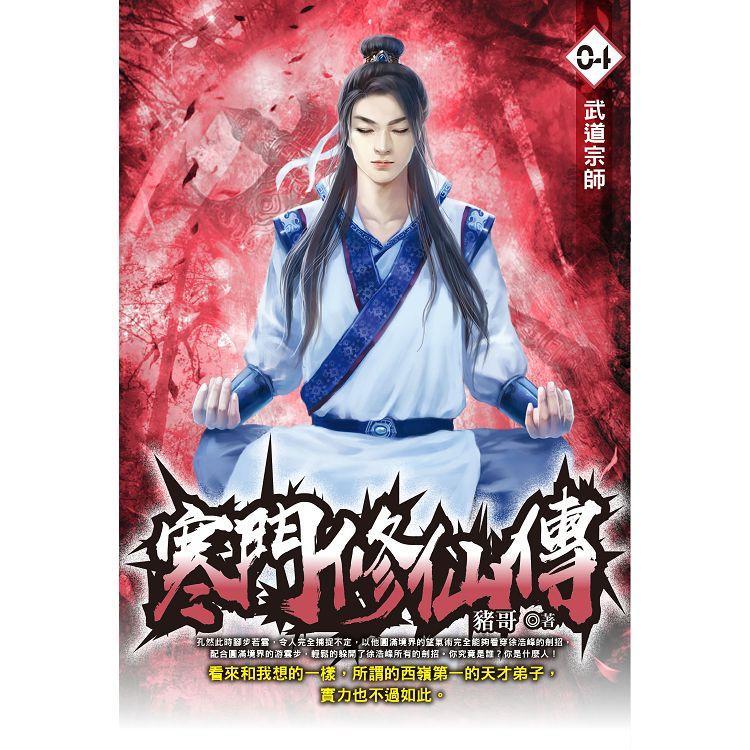寒門修仙傳(04)
