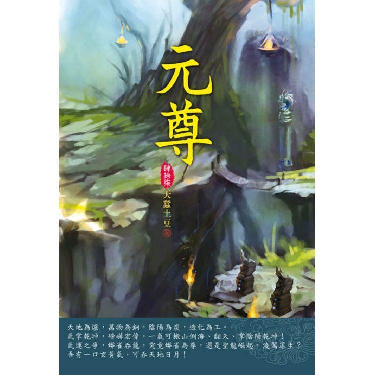 元尊(第四十七卷):新聖現世