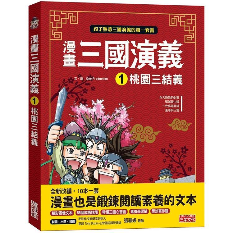 漫畫三國演義. 1. : 桃園三結義