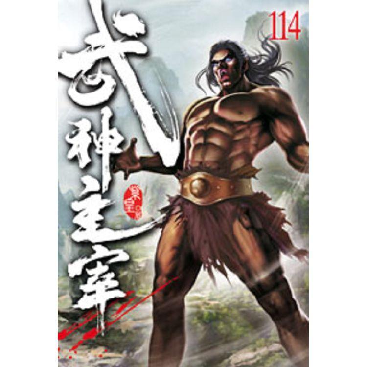 武神主宰114